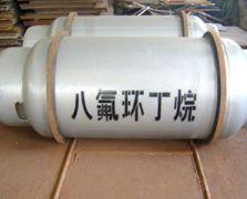 八氟环丁烷 (C4F8)